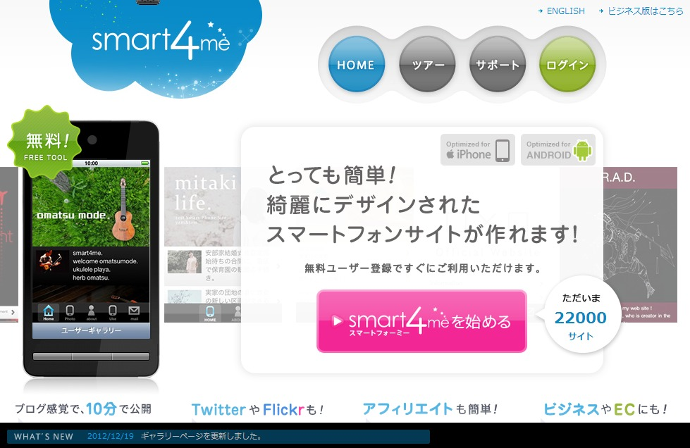 smart4me(スマート フォーミー)