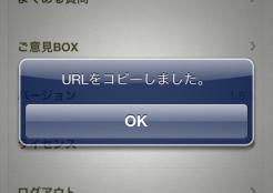 シンプログの使い方 URLアドレスを知る方法