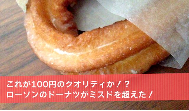 これが100円のクオリティか!?ローソンのドーナツがミスドを超えた!