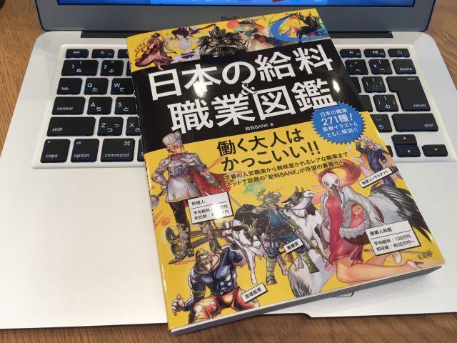 日本の給料職業図鑑