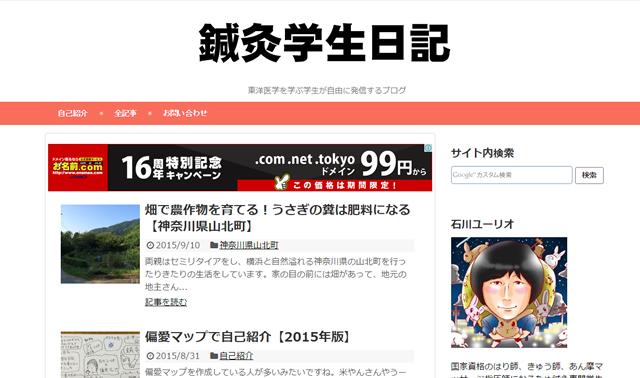 ユーリオさんのブログ