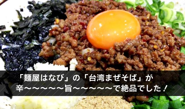 「麺屋はなび」の「台湾まぜそば」が 辛~~~~~旨~~~~~で絶品でした!