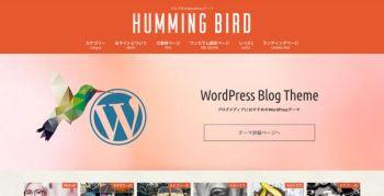 WordPressテーマ:ハミングバード