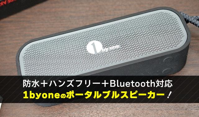 防水+ハンズフリー+Bluetooth対応 1byoneのポータルブルスピーカー!