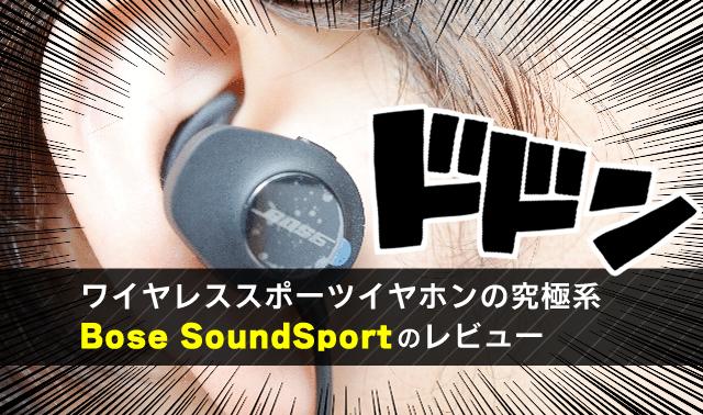 ワイヤレススポーツイヤホンの究極系 Bose SoundSportのレビュー