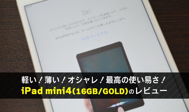 軽い!薄い!オシャレ!最高の使い易さ! iPad mini4(16GB/GOLD)のレビュー