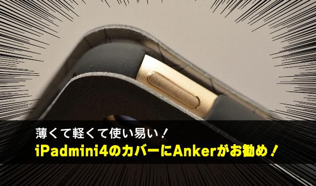 薄くて軽くて使い易い! iPadmini4のカバーにAnkerがお勧め!