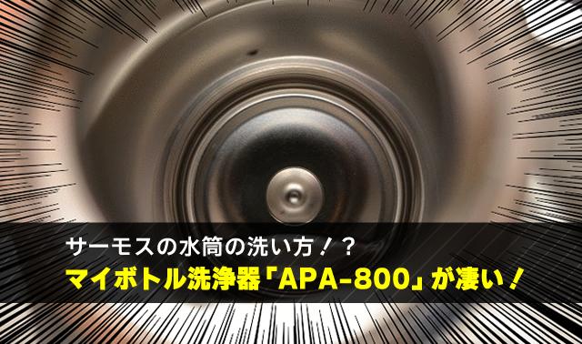 サーモスの水筒の洗い方!? マイボトル洗浄器「APA-800」が凄い!