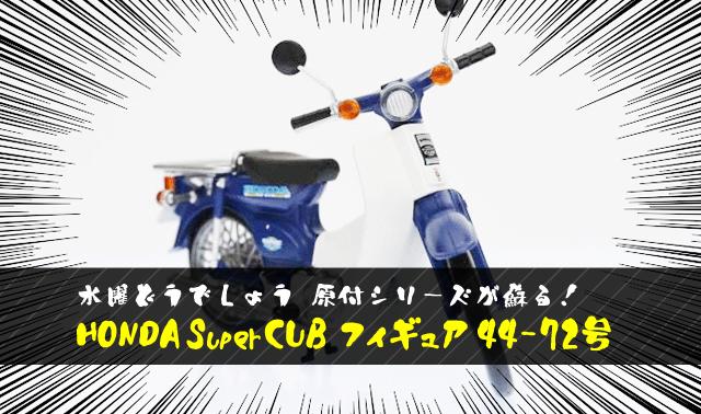 水曜どうでしょう 原付シリーズが蘇る! HONDA SuperCUB フィギュア 44-72号