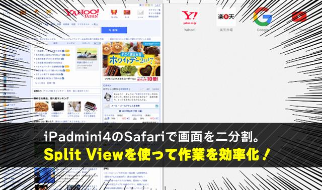iPadmini4のSafariで画面を二分割。 Split Viewを使って作業を効率化!