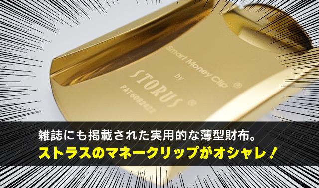 雑誌にも掲載された実用的な薄型財布。 ストラスのマネークリップがオシャレ!