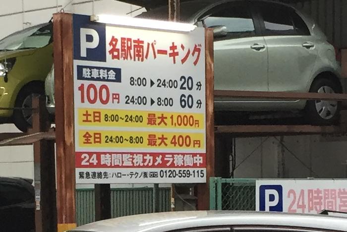名古屋駅周辺駐車場