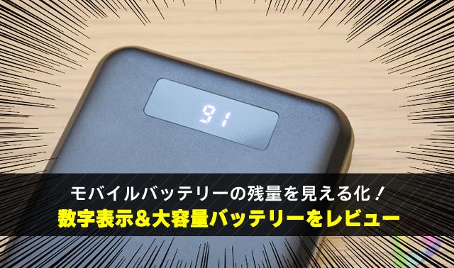 モバイルバッテリーの残量を見える化! 数字表示&大容量バッテリーをレビュー