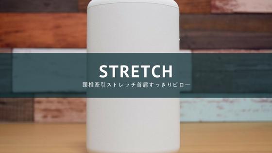 頸椎牽引ストレッチ首肩すっきりピロー