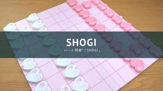 ハート将棋「♡shogi」