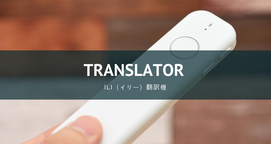 ili(イリー)音声翻訳機