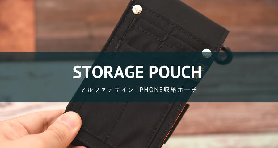 iPhone収納ポーチ