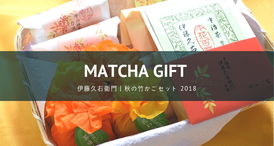 伊藤久右衛門 秋の竹かごセット 2018