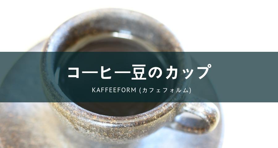 KAFFEEFORM (カフェフォルム)