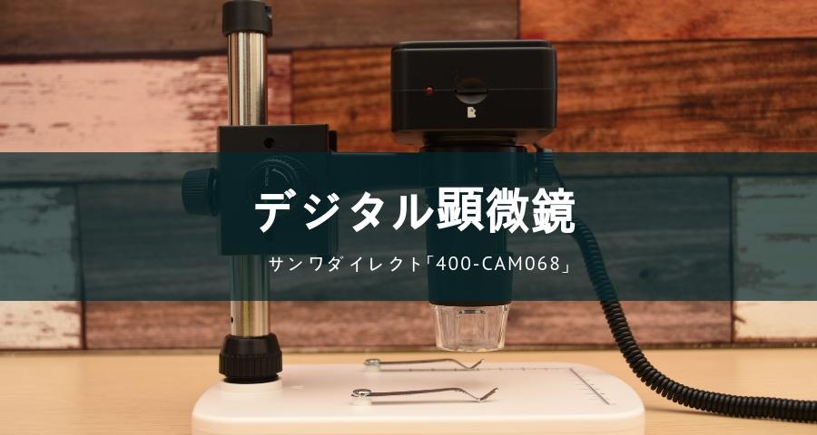 サンワダイレクト「400-CAM068」