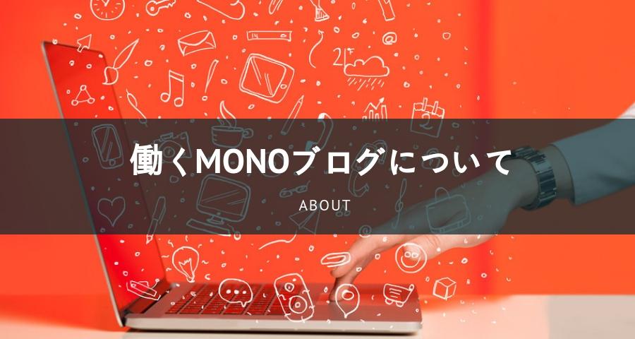 働くMONOブログについて