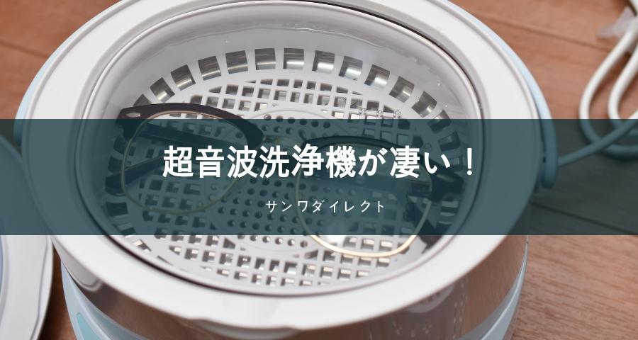 サンワダイレクトの超音波洗浄機