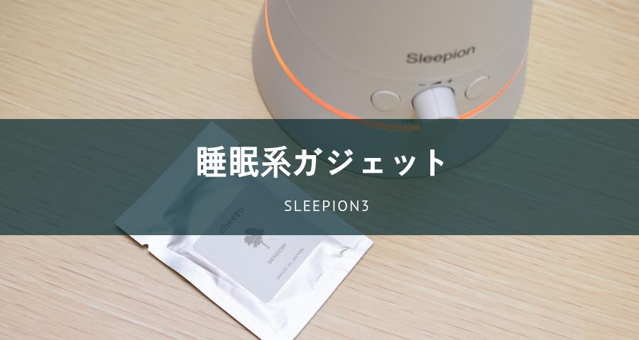 睡眠系ガジェット