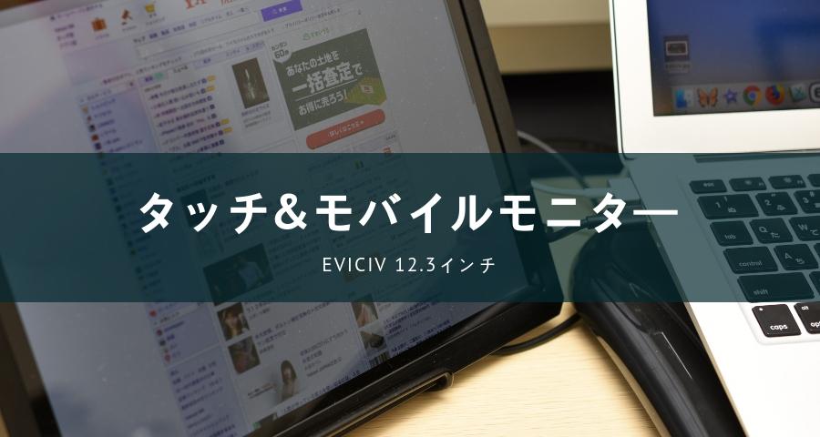 EVICIV 12.3インチ/タッチパネルモバイルモニター