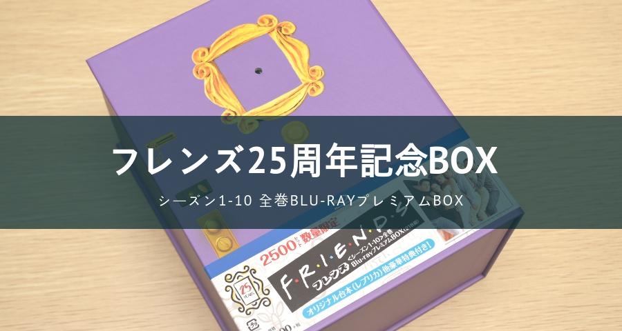 フレンズ25周年記念BOX