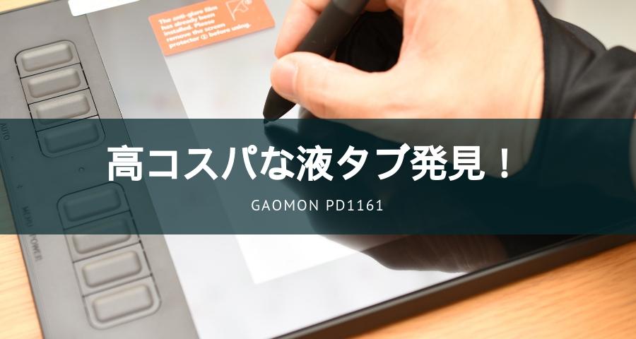 GAOMON PD1161