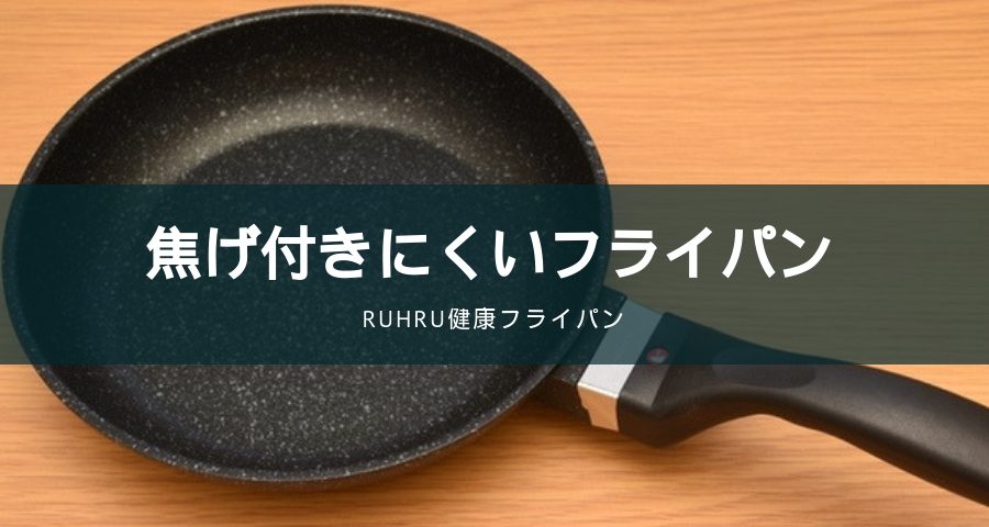 ruhru健康フライパン