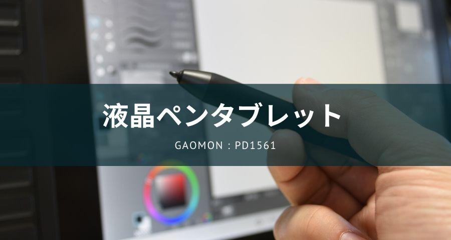 GAOMON : PD1561