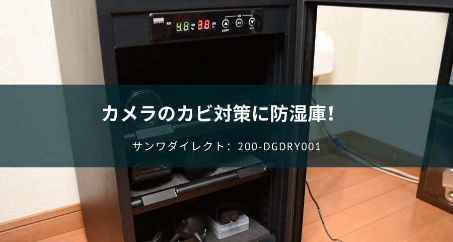 サンワダイレクトの200-DGDRY001