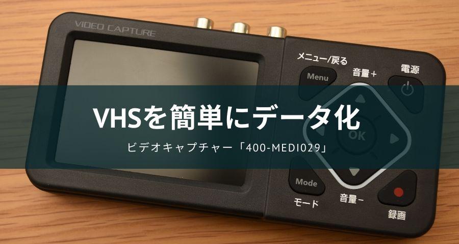 ビデオキャプチャー「400-MEDI029」