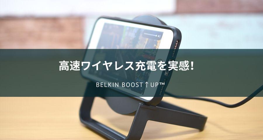 Belkin BOOST↑UP™ ワイヤレス充電スタンド