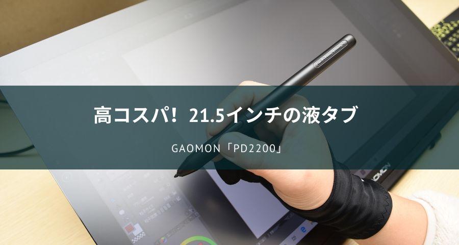 GAOMONの21.5インチの液タブ「PD2200」