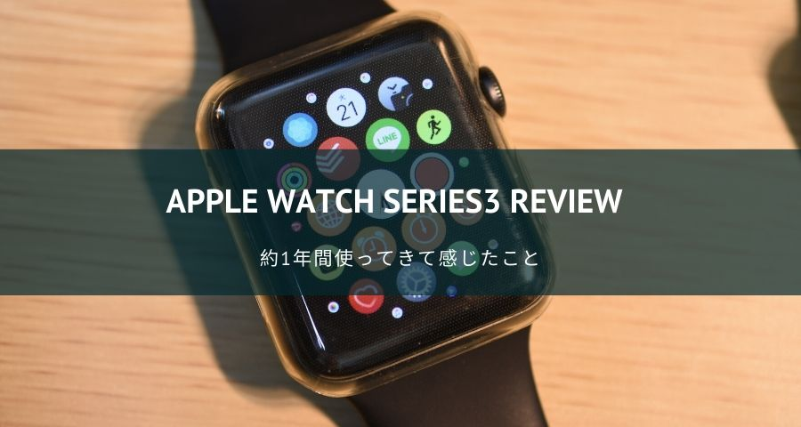 Apple Watch Series3のレビュー