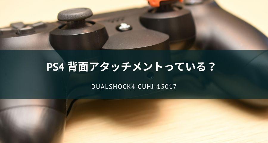 PS4コントローラー用 背面ボタンアタッチメント「CUHJ-15017」