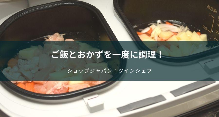 ご飯とおかずを同時に調理ツインシェフ