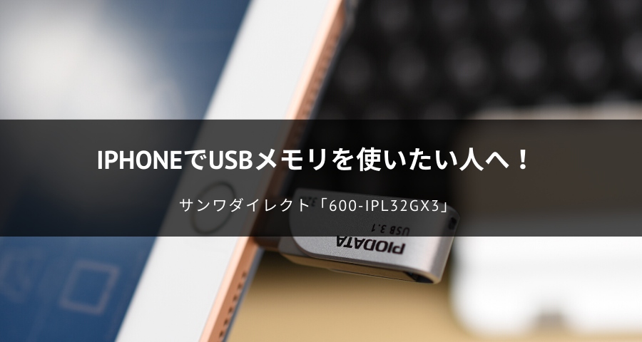 iPhoneで使えるUSBメモリ!サンワダイレクトの600-IPL32GX3をレビュー!