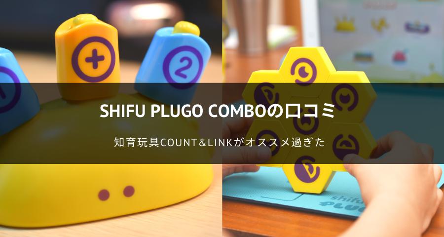 Shifu Plugoレビュー!Count&Linkを試してみたら最高でした!