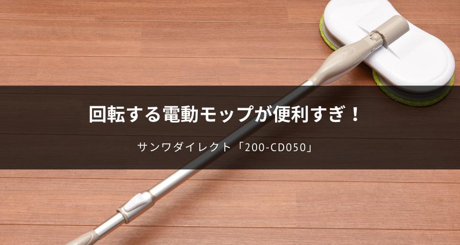 サンワダイレクトの電動モップ「200-CD050」