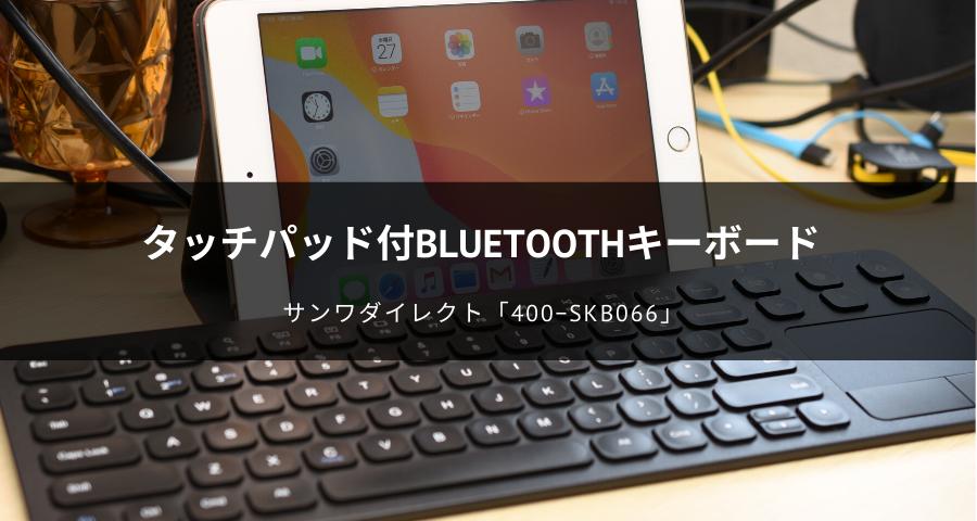 Bluetoothキーボード「400−SKB066」をレビュー