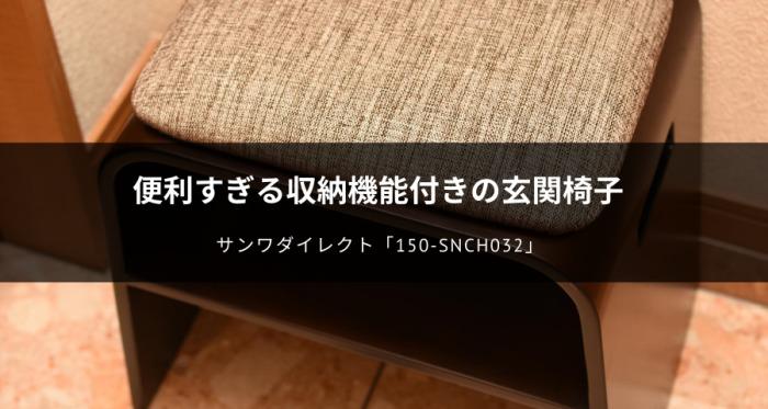 玄関椅子「150-SNCH032」レビュー