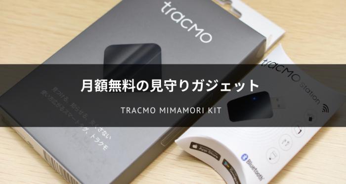 tracMo Mimamori Kitのレビュー