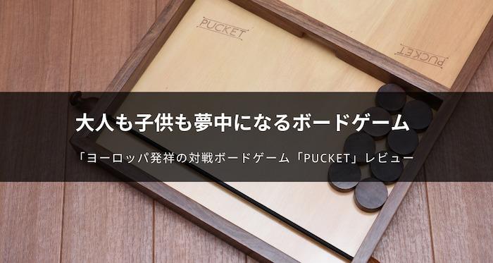 Pucketのレビュー
