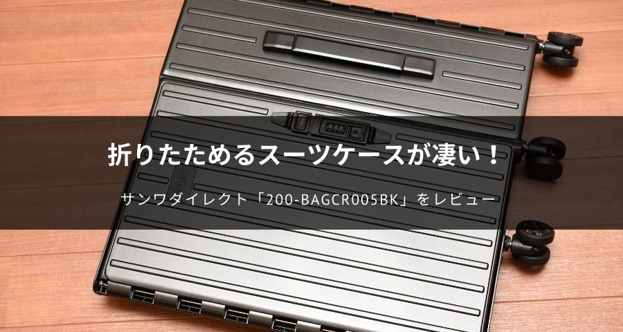 サンワダイレクト「200-BAGCR005BK」をレビュー