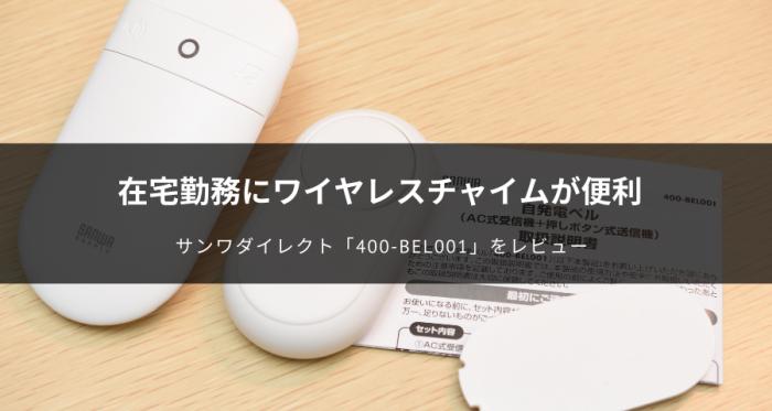 ワイヤレスチャイム「400-BEL001」