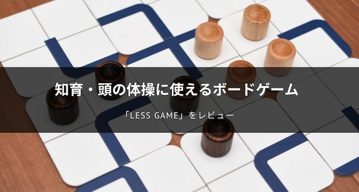 知育・頭の体操に使えるボードゲーム
