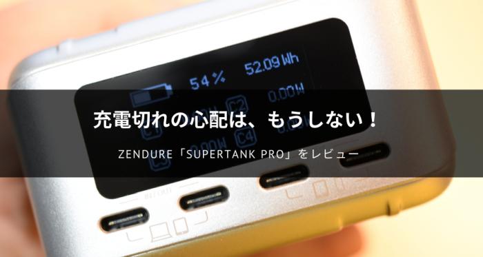 ZENDURE「SuperTank Pro」をレビュー